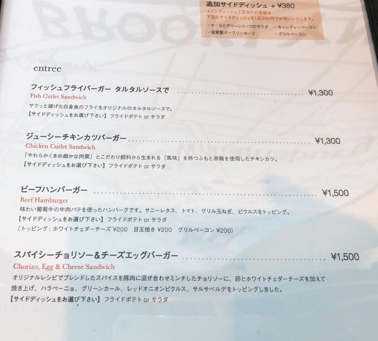 egg東京農大世田谷通り店のハンバーガーメニュー