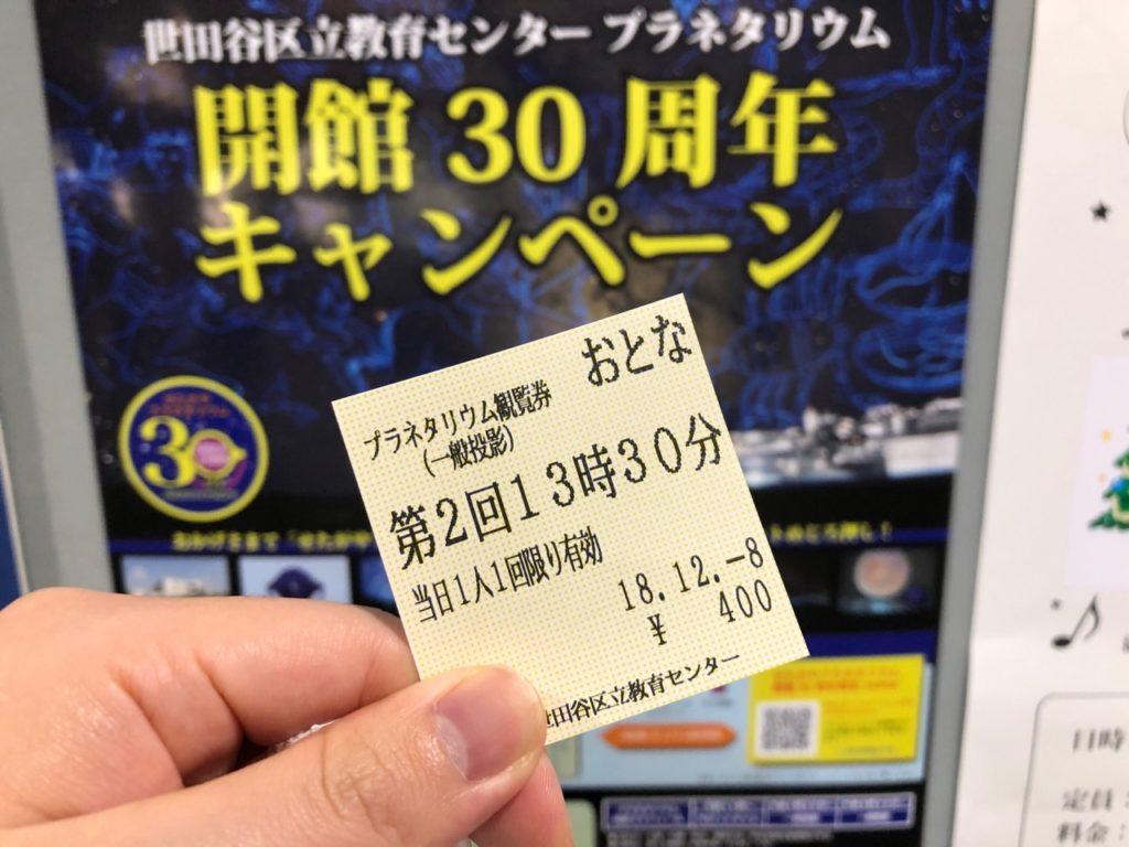 世田谷教育センタープラネタリウムのチケット