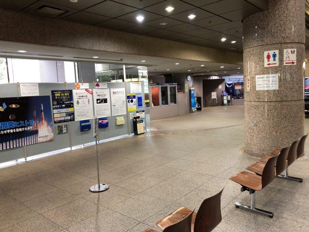 世田谷教育センタープラネタリウムのロビー