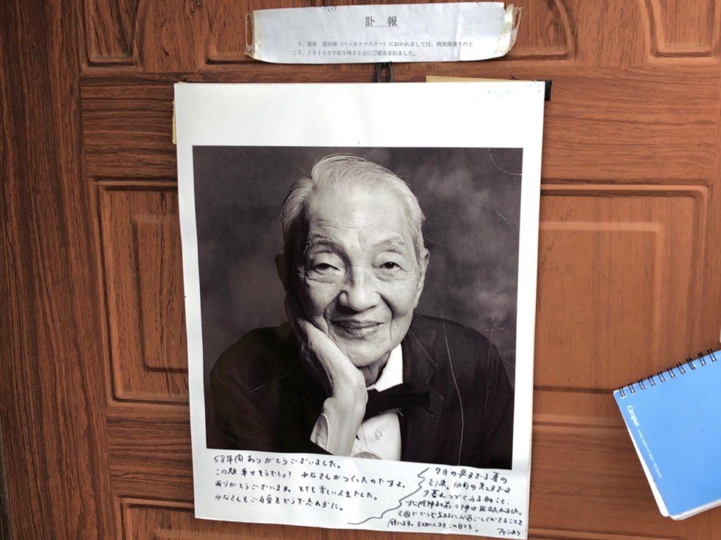 バッカスの主である飯塚徳治さん