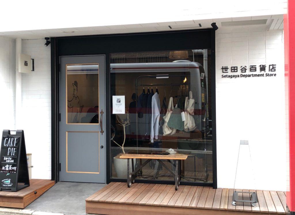 世田谷百貨店(上町)