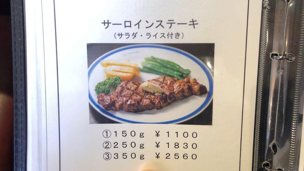 ル・モンド下北沢店のサーロインステーキ