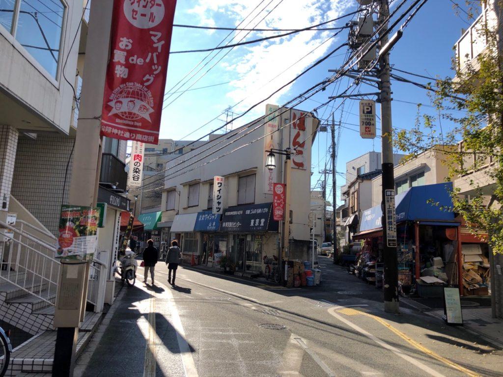 肉の染谷は松陰神社商店街の中にあり