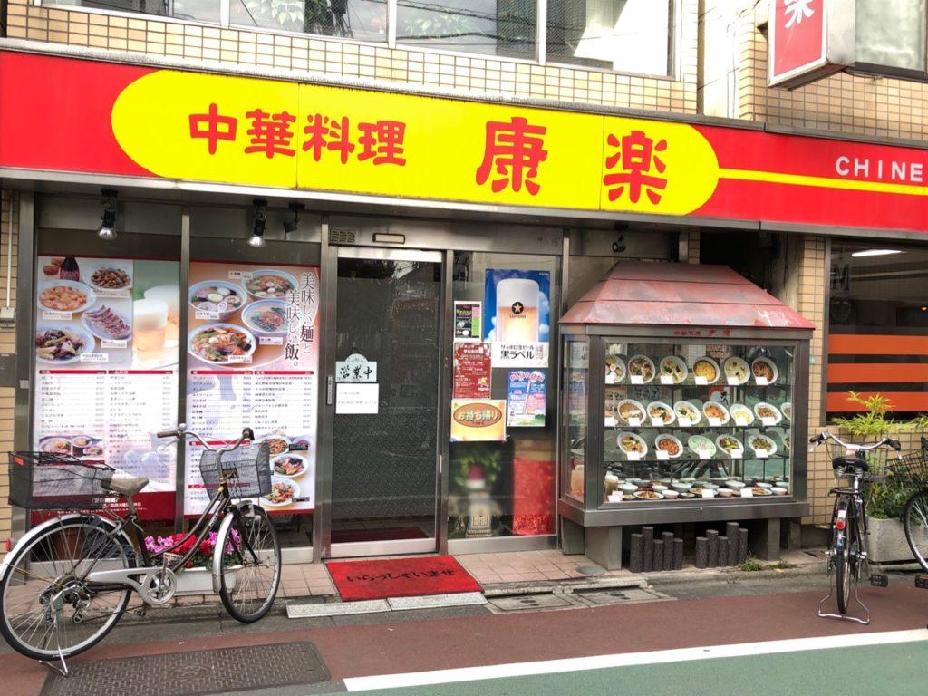 康楽(下高井戸)