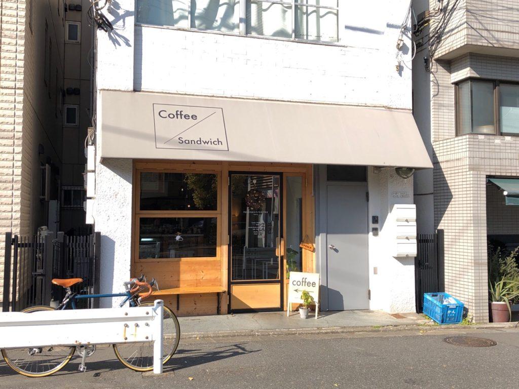 ユアデイリーコーヒー(上町)