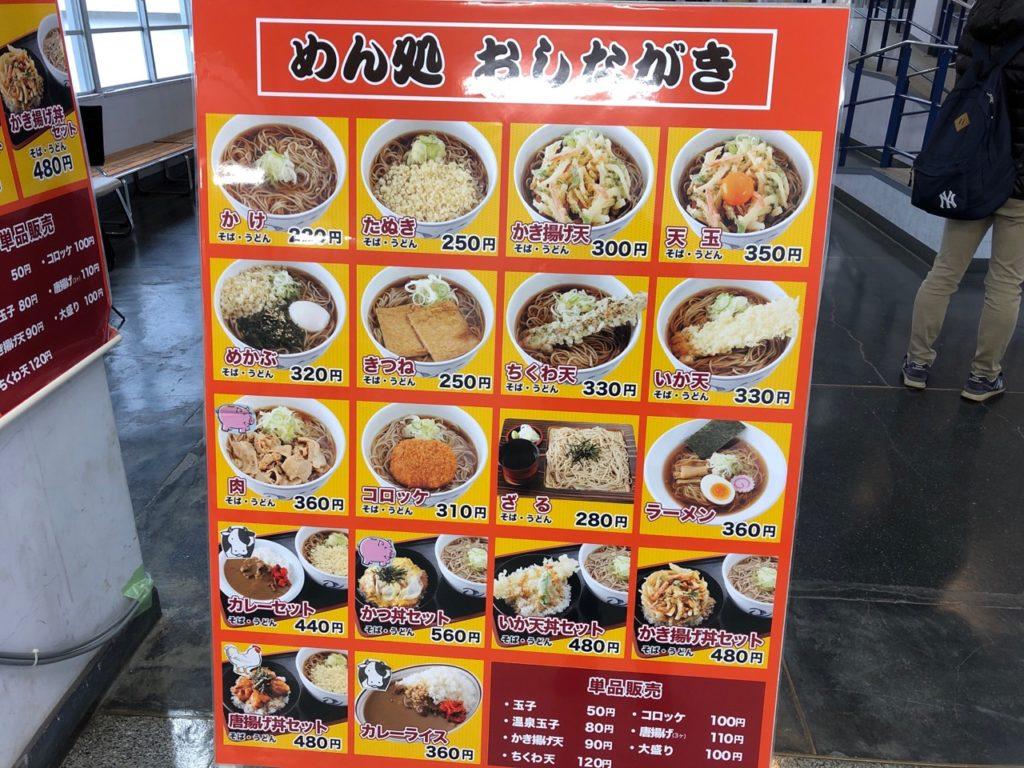 明治大学生田キャンパス学食のメニュー