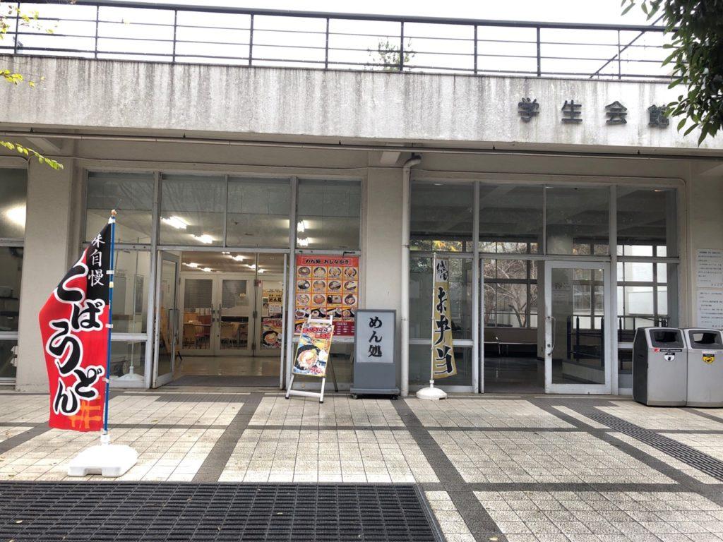 明治大学生田キャンパス学食めん処の外観