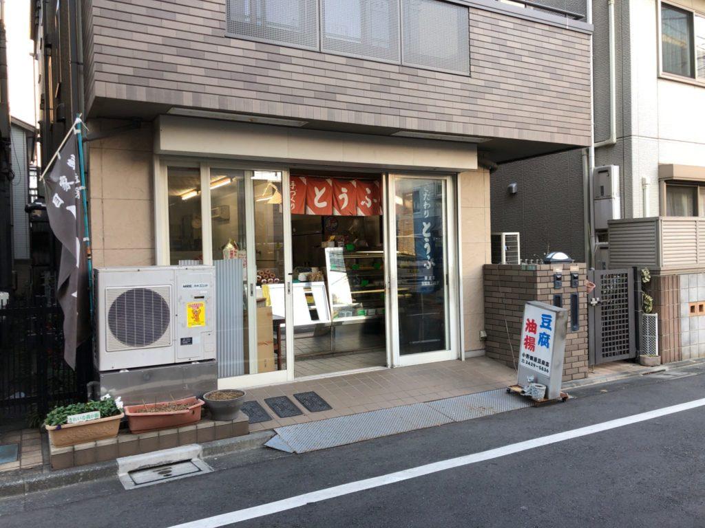 小野田屋豆腐店の外観