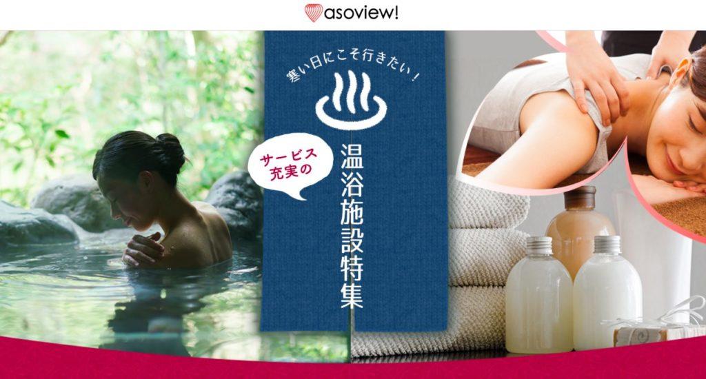 環八沿いの天然温泉「ザスパ成城」をお得に楽しめる「アソビュー」