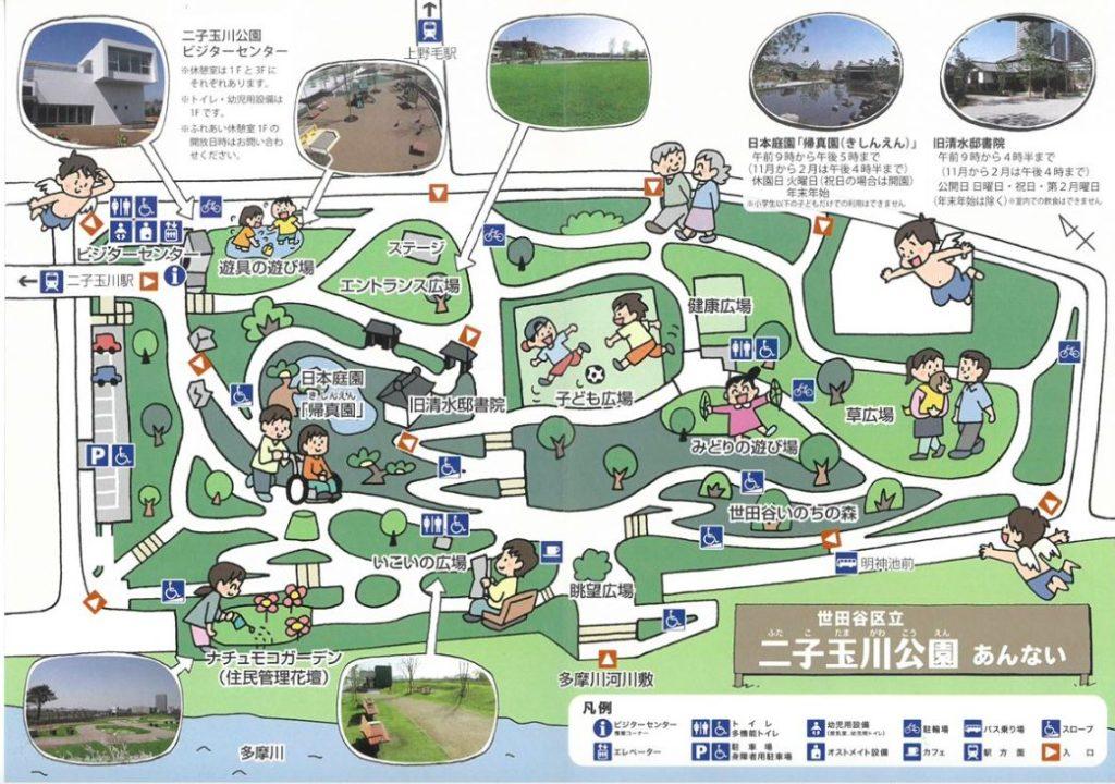 二子玉川公園パンフレット