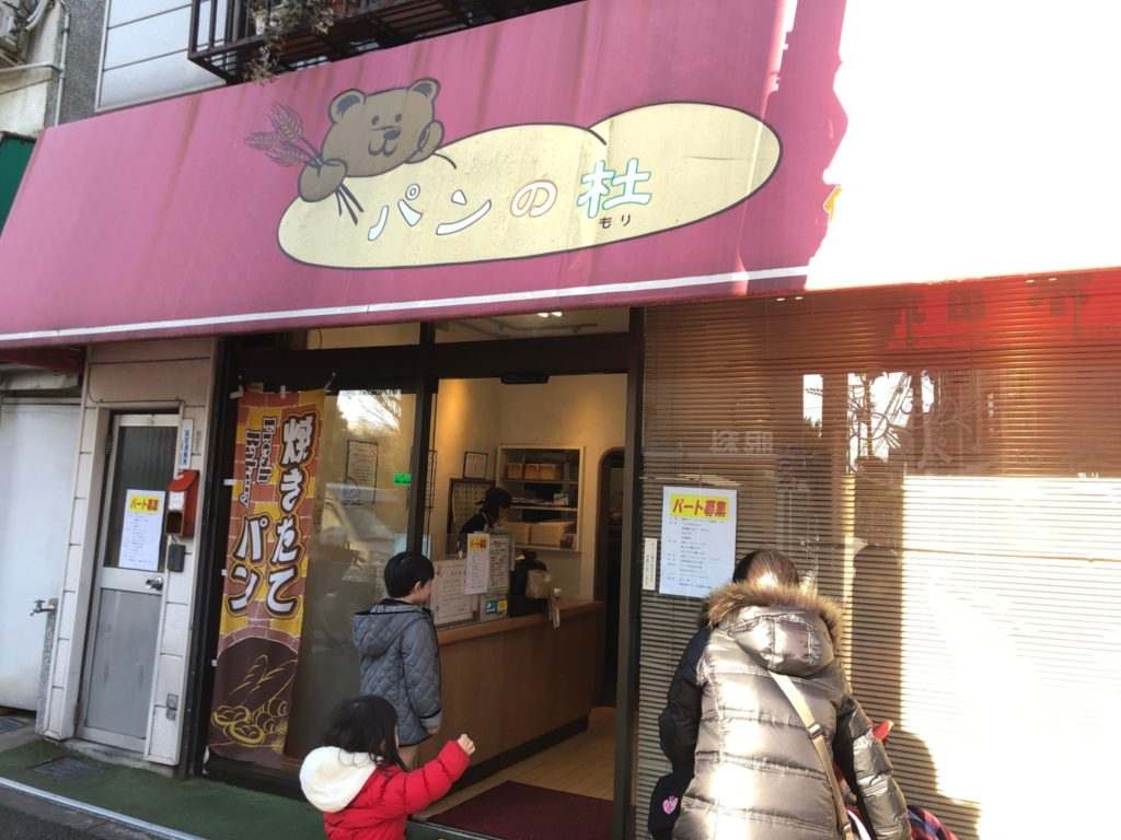 パンの杜代田木村屋の外観