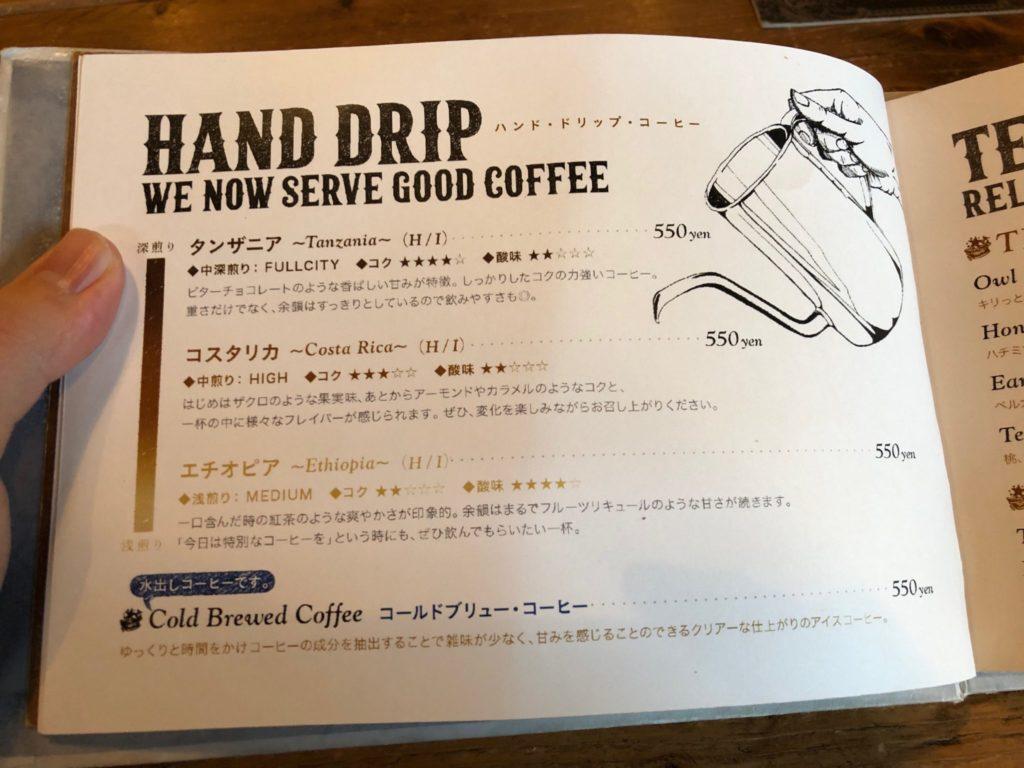 ソウルツリー(Cafe Soul Tree)二子玉川のコーヒーメニュー