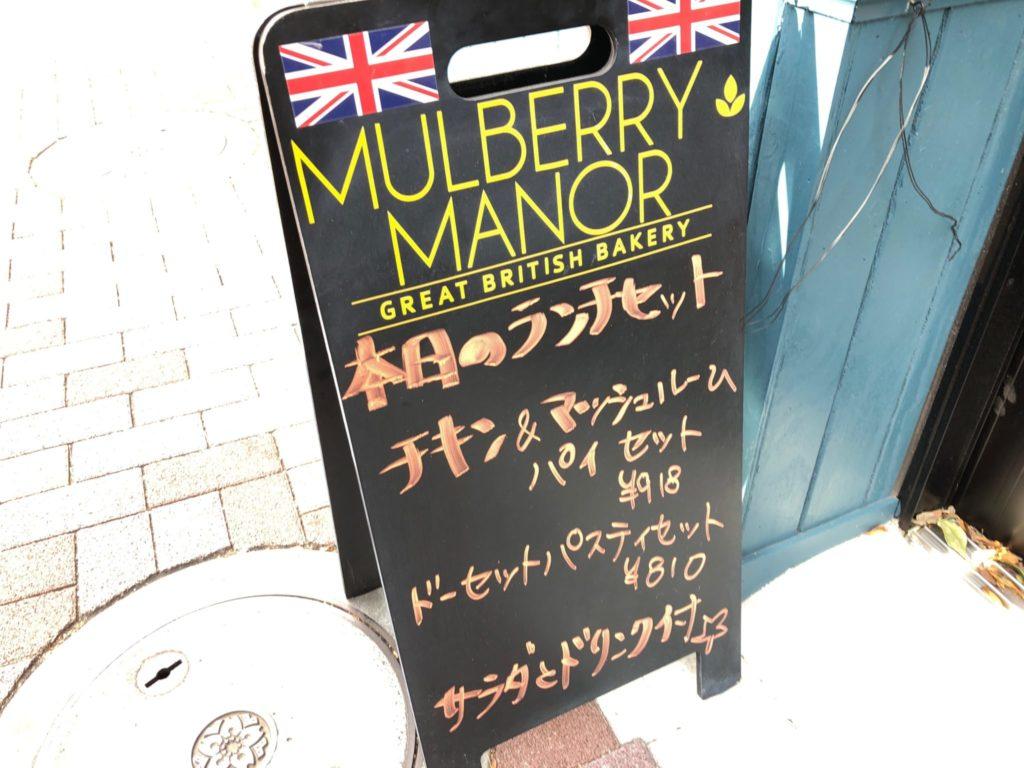 マルベリーマナーのランチメニュー