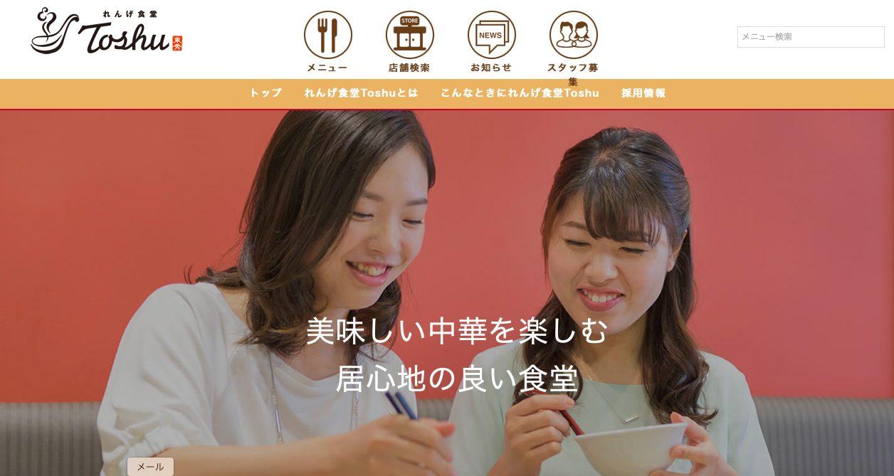 れんげ食堂Toshu 喜多見店がオープン