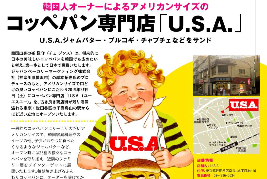 コッペパン専門店 U.S.A がオープン