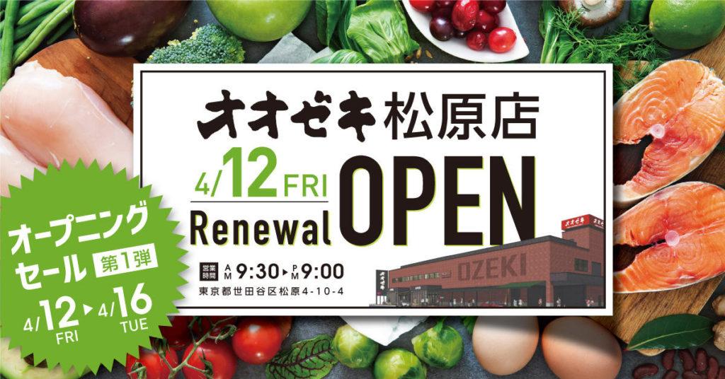 オオゼキ松原店がリニューアルオープン