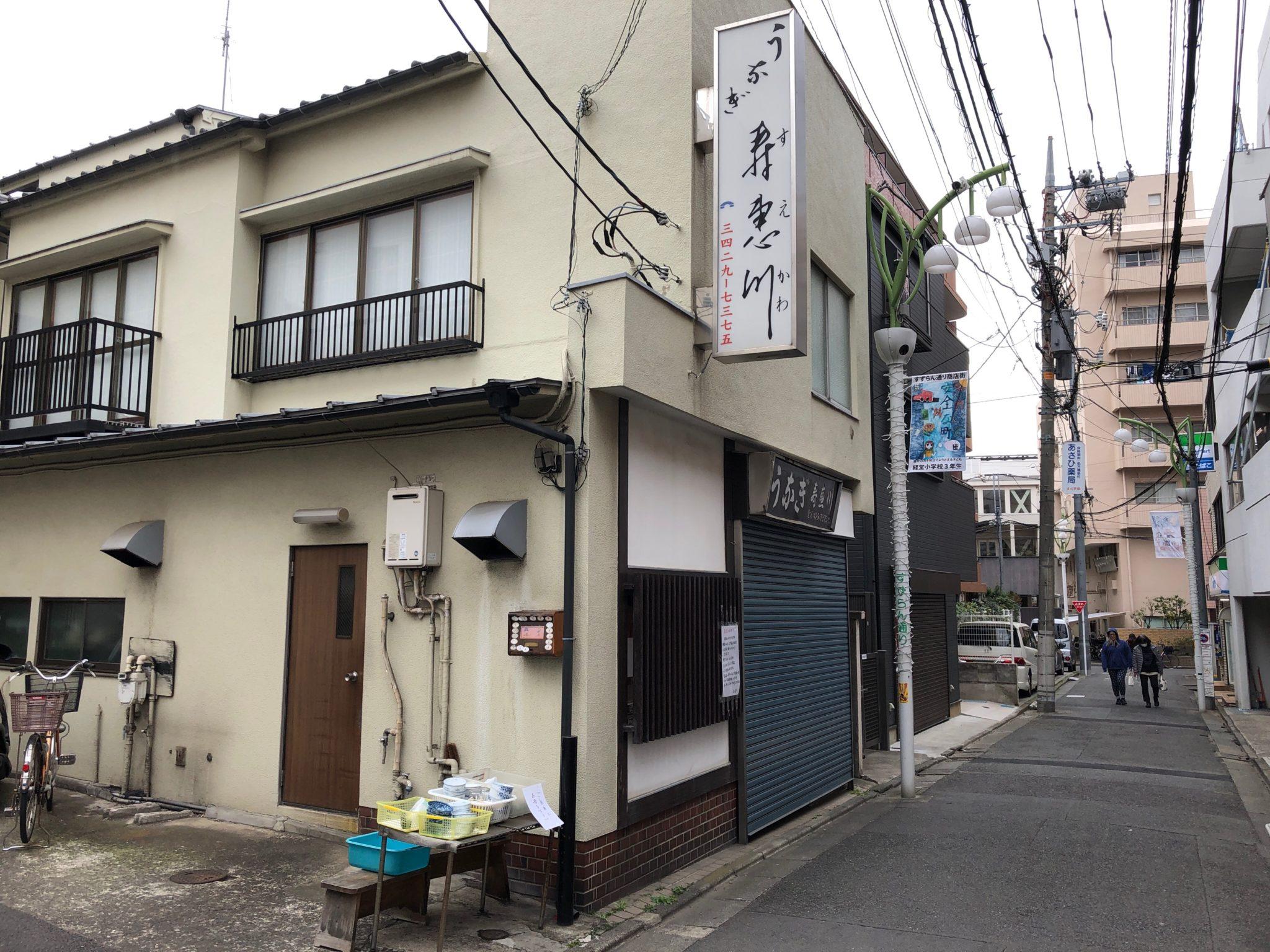 経堂のうなぎ寿恵川の外観