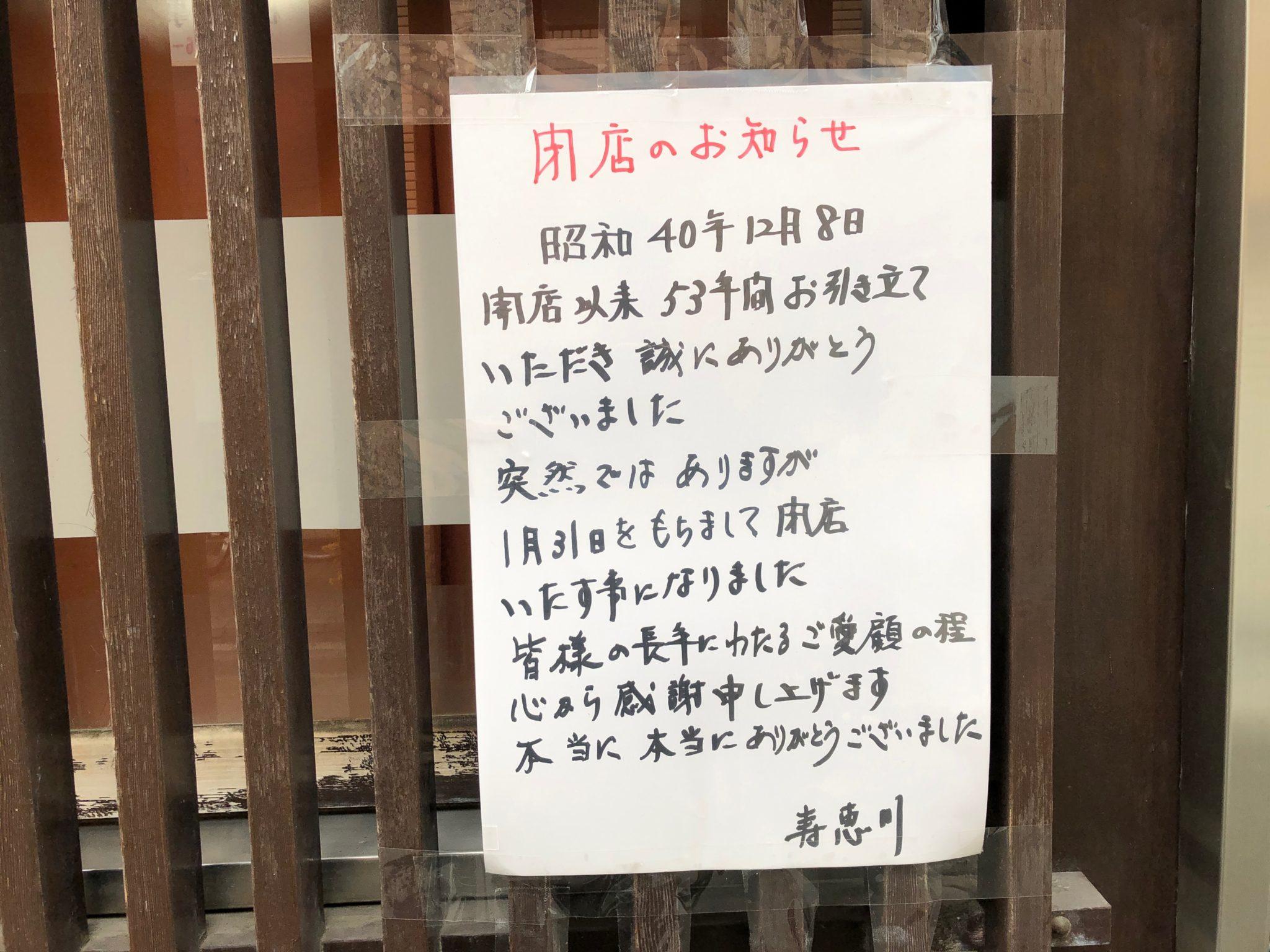 経堂の寿恵川閉店のお知らせ
