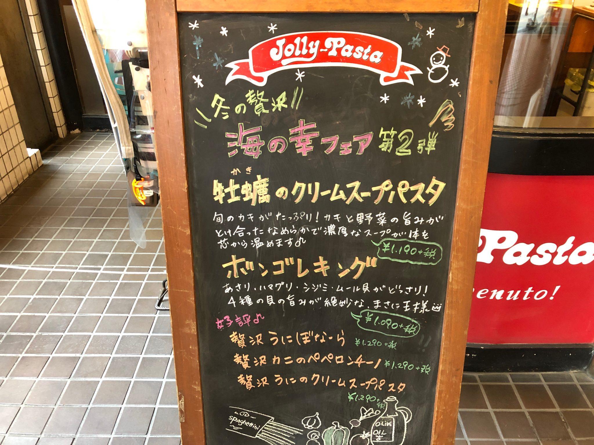 ジョリーパスタ三軒茶屋本店の黒板メニュー