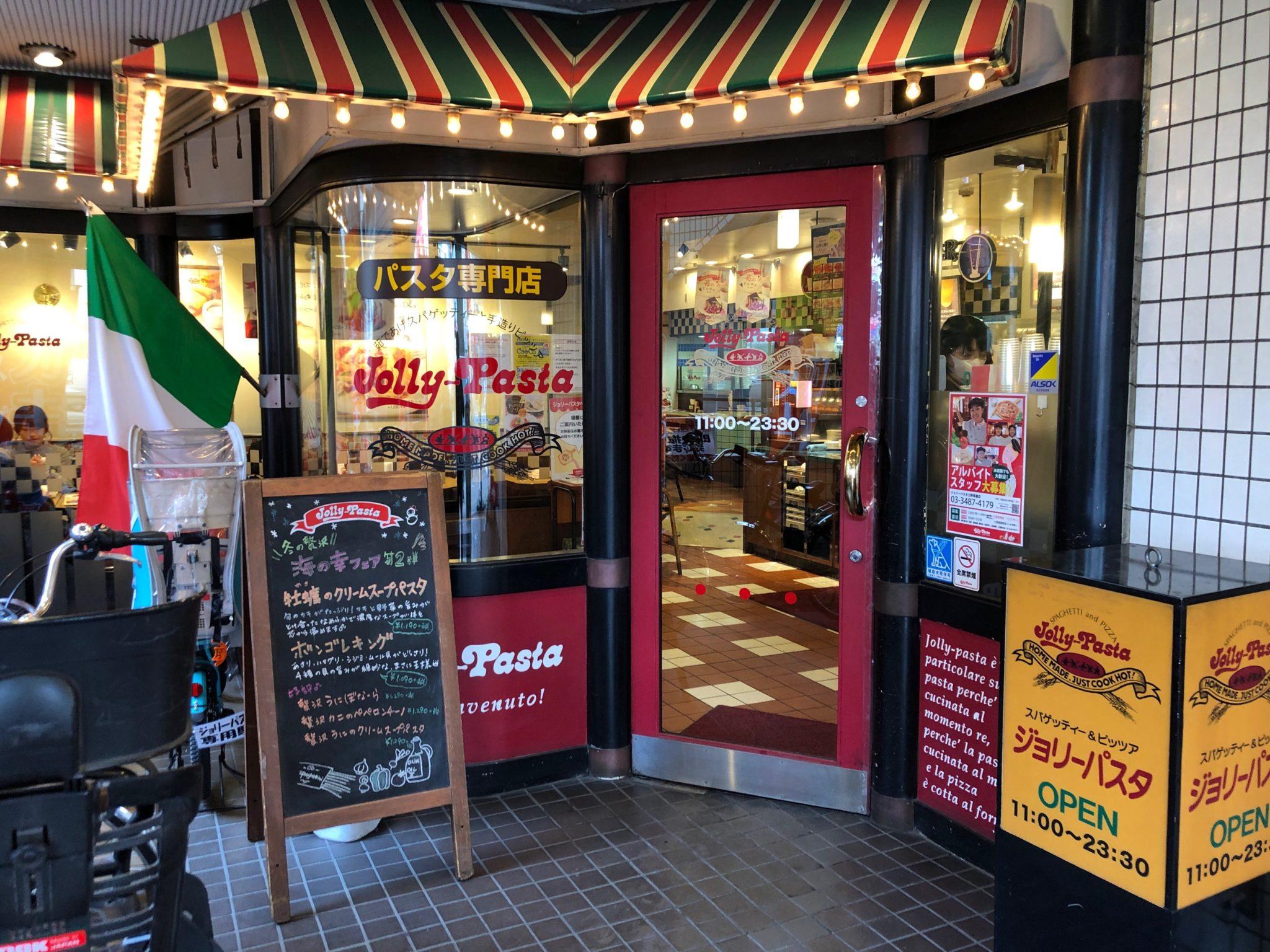 ジョリーパスタ三軒茶屋本店の外観