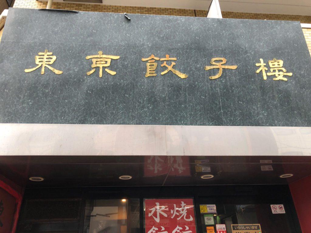 東京餃子楼の看板