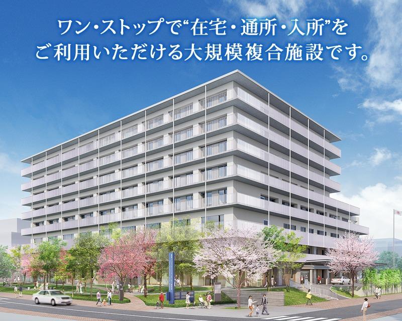 東京リハビリテーションセンター世田谷の完成予想図