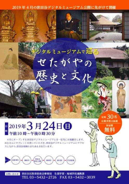 世田谷デジタルミュージアムの関連イベント「せたがやの歴史と文化」