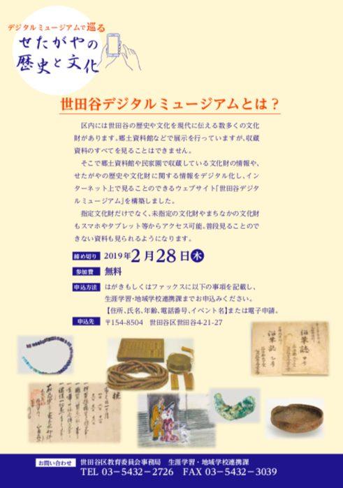 世田谷デジタルミュージアムの関連イベント「せたがやの歴史と文化」詳細