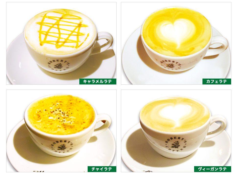 ロバーツコーヒー千歳烏山店のメニュー