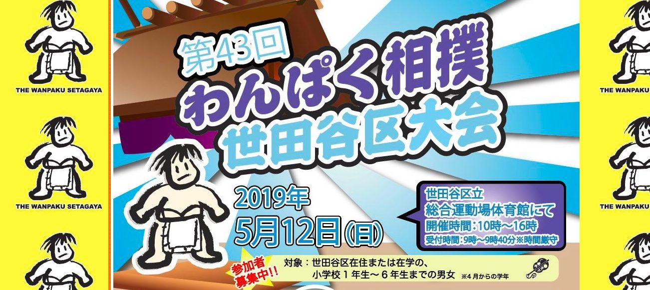 わんぱく相撲世田谷区大会公式ページ