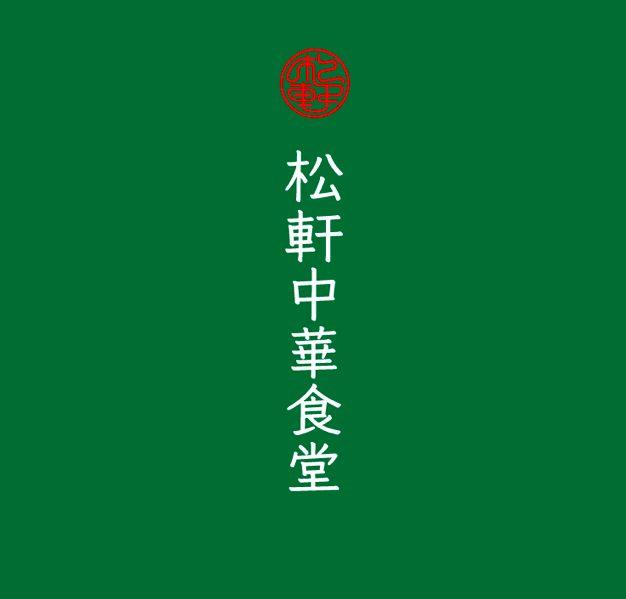 松軒中華食堂(千歳烏山)