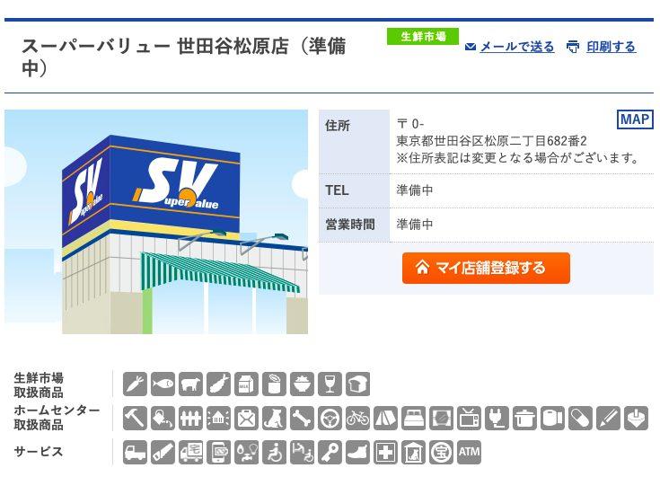 スーパーバリュー世田谷松原店が今夏オープン