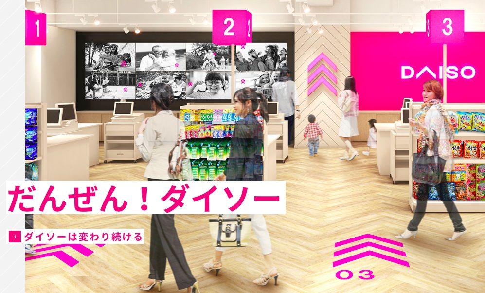 ダイソーオオゼキ松原店が4月オープンへ!