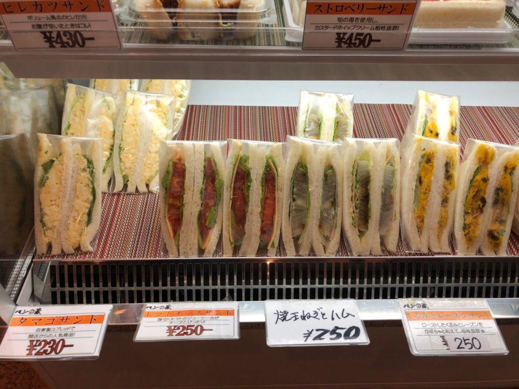 パンの蔵のサンドイッチ