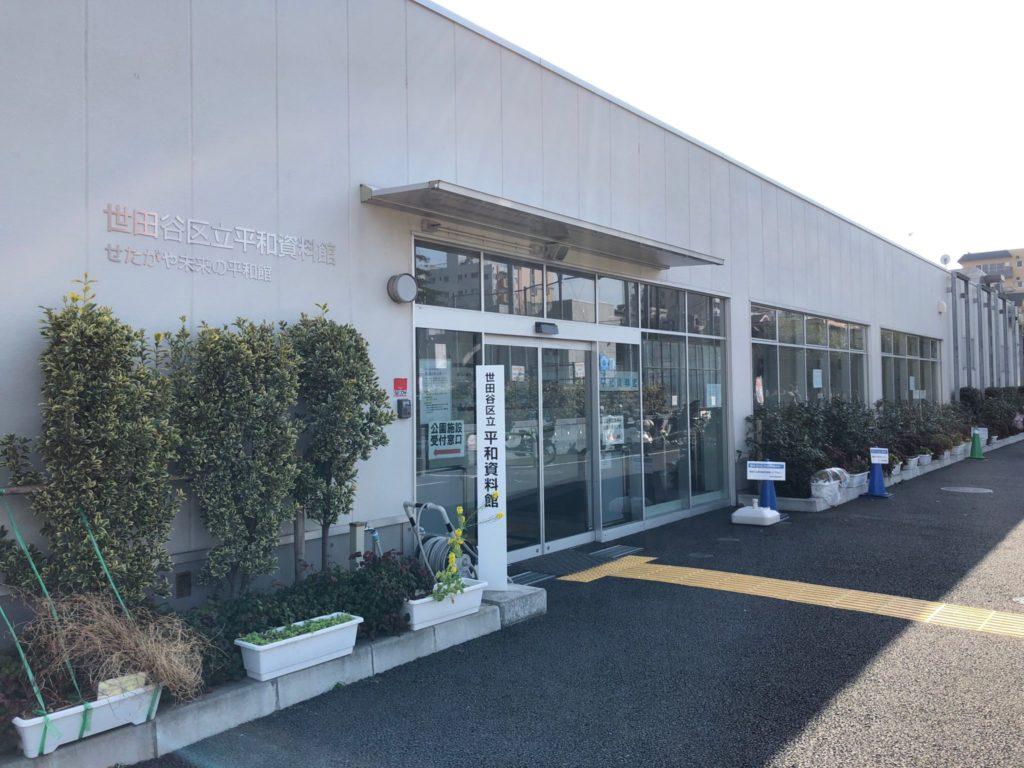 世田谷区立平和資料館の外観
