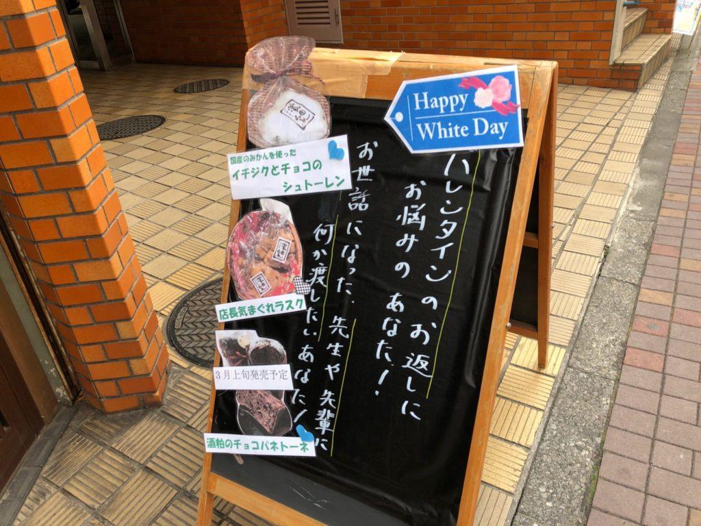 濱田屋の季節限定商品