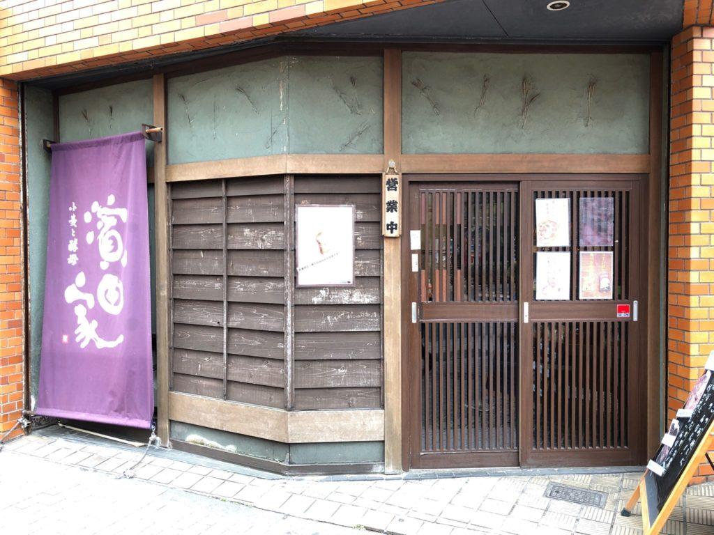 濱田屋の外観