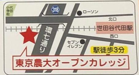 東京農大オープンカレッジ世田谷代田のアクセス