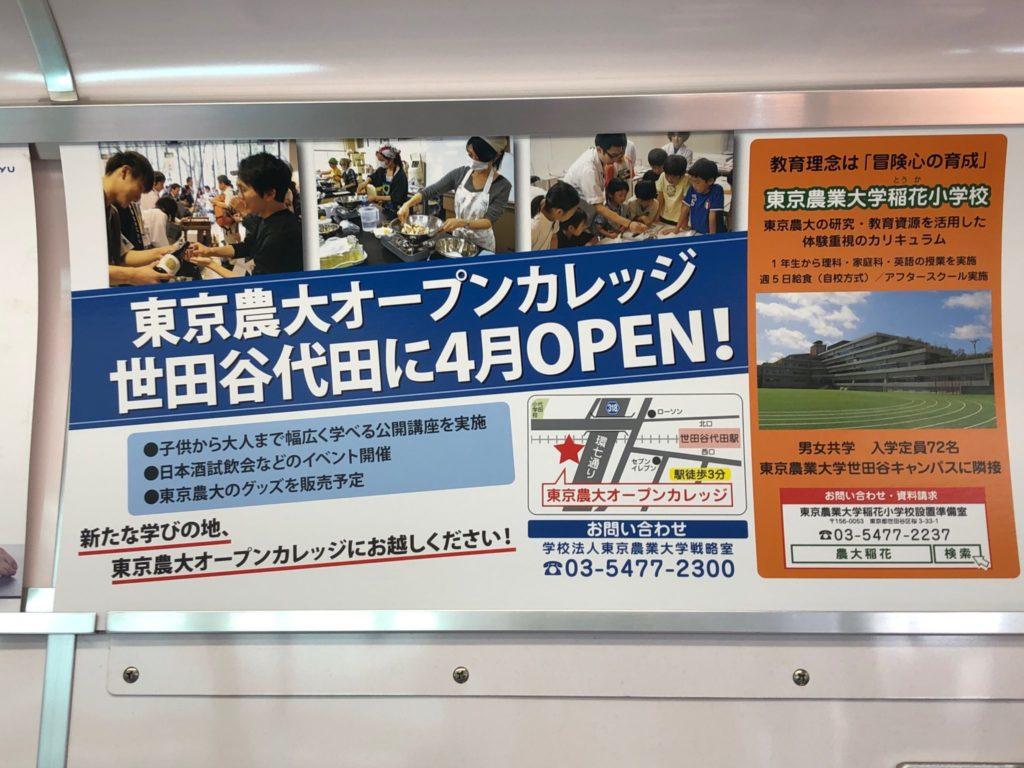 東京農大オープンカレッジ世田谷代田がオープン!