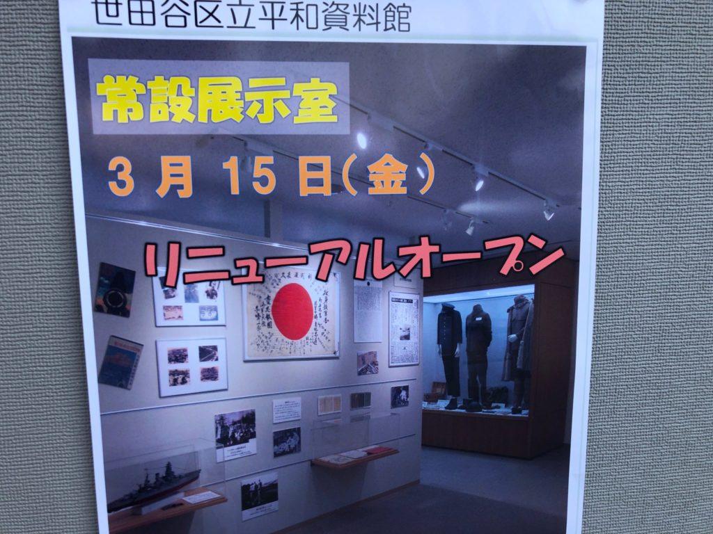 世田谷区立平和資料館がリニューアルオープン