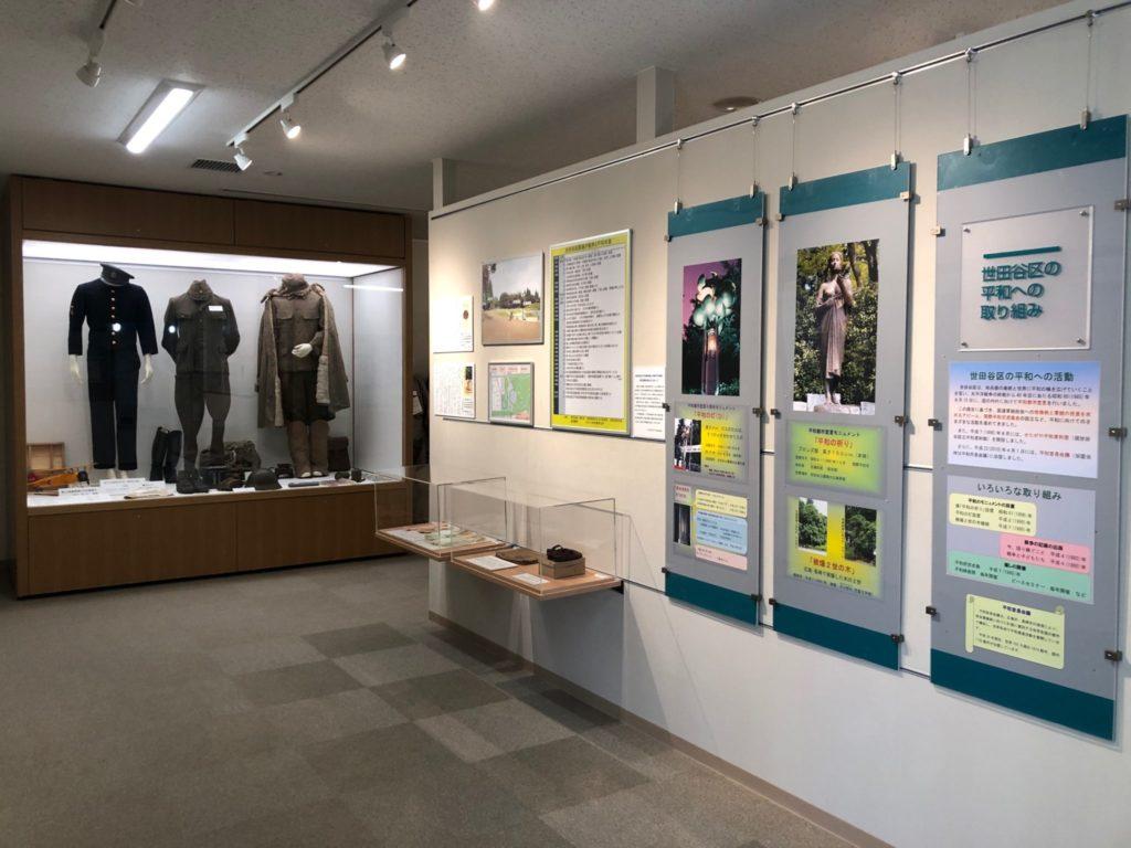 世田谷区立平和資料館の展示内容