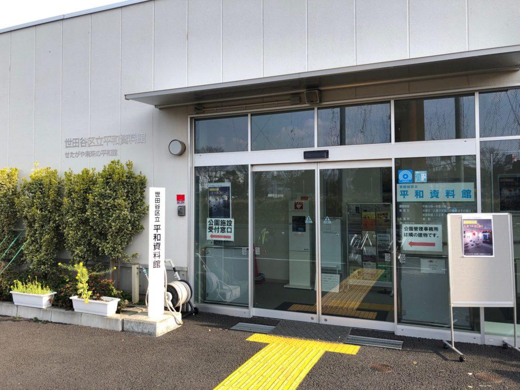 世田谷区立平和資料館の入り口