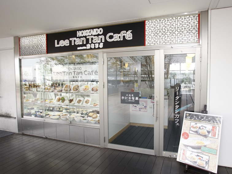 LeeTanTanCafe 経堂コルティ店のバイト情報
