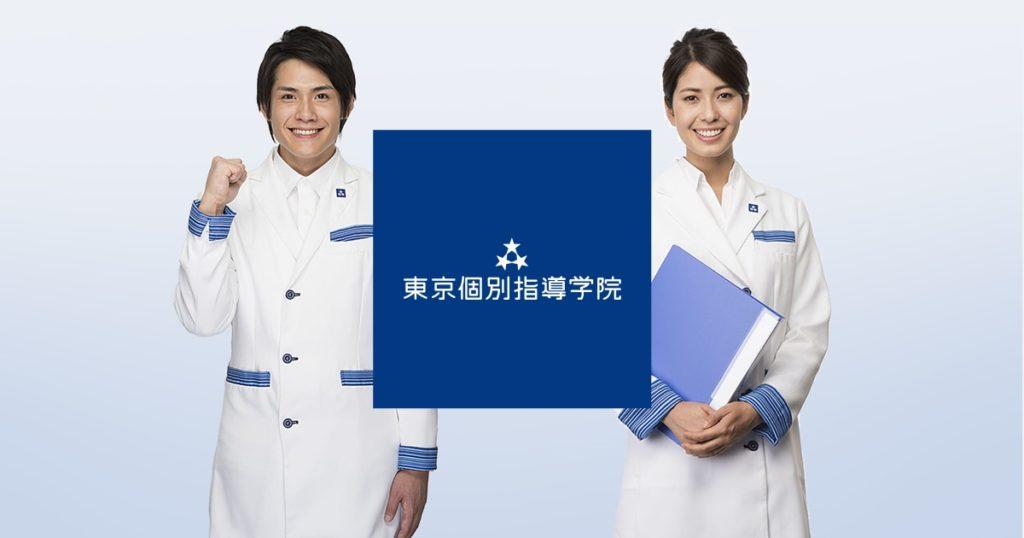 東京個別指導学院のバイト情報