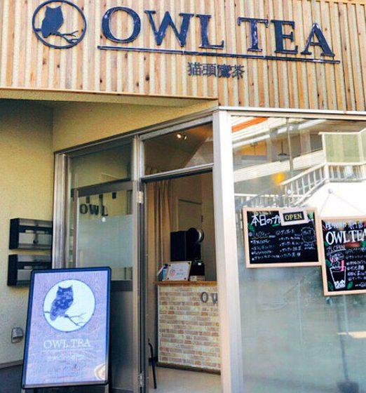 OWL TEA(オウルティー)の外観