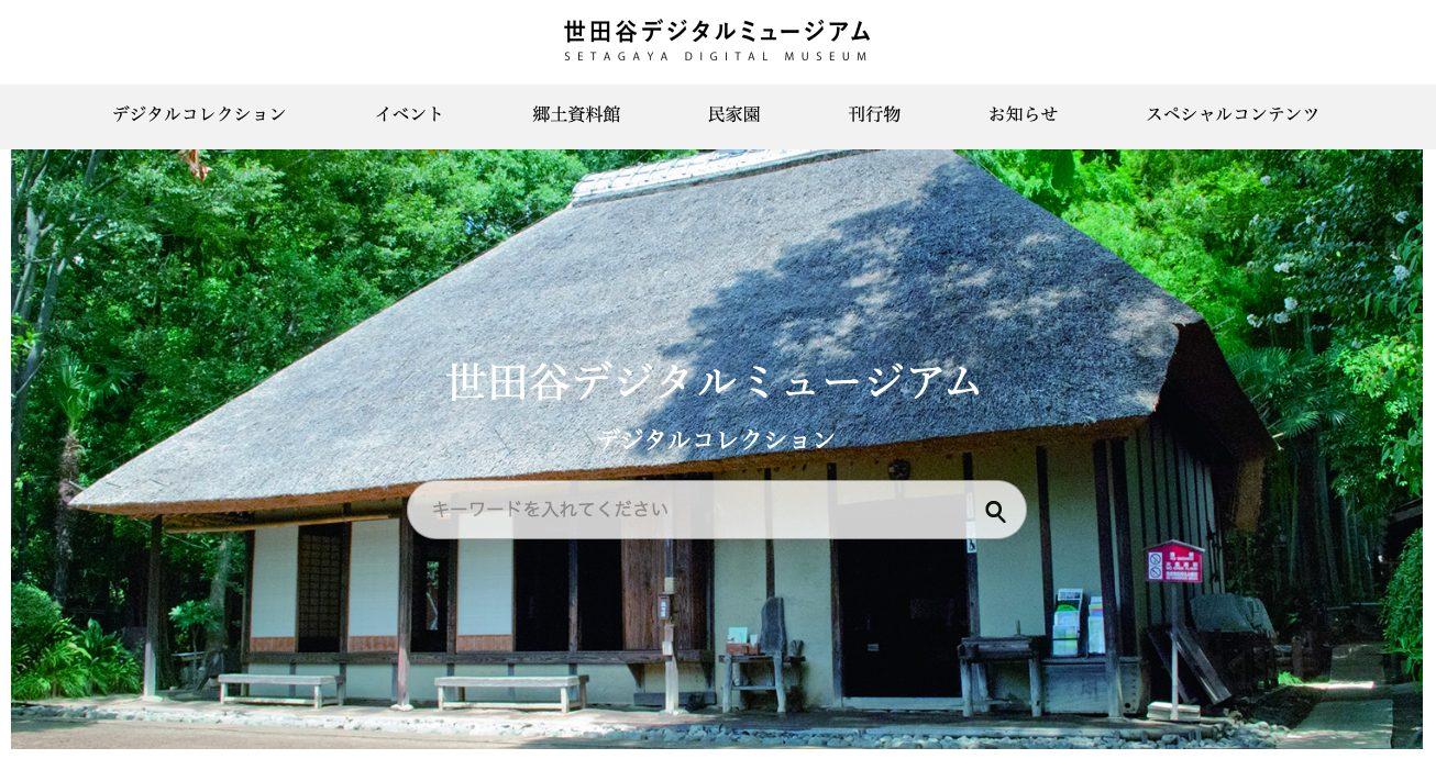 世田谷デジタルミュージアムのTOP画面