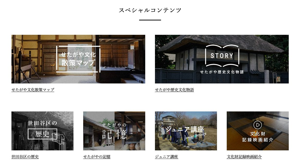 世田谷デジタルミュージアムのスペシャルコンテンツ