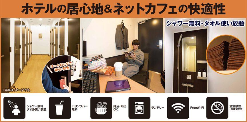 快活CLUBリラックスルーム 下北沢店が5月9日にオープン!