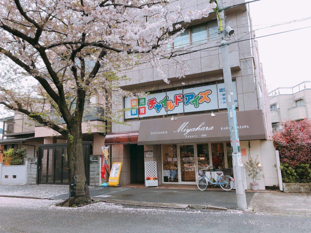 パティスリーミヤハラは上北沢の桜並木通りにある