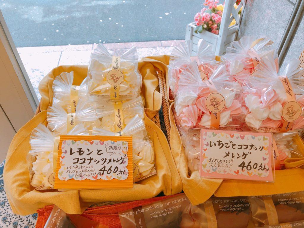 パティスリーミヤハラの焼き菓子